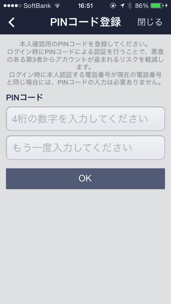 Line pin 0722