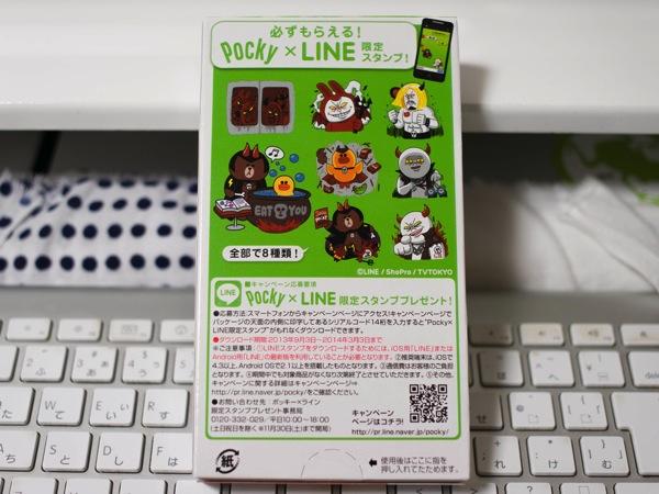 Line pocky14479