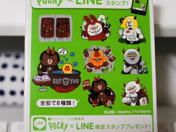 Line pocky14480