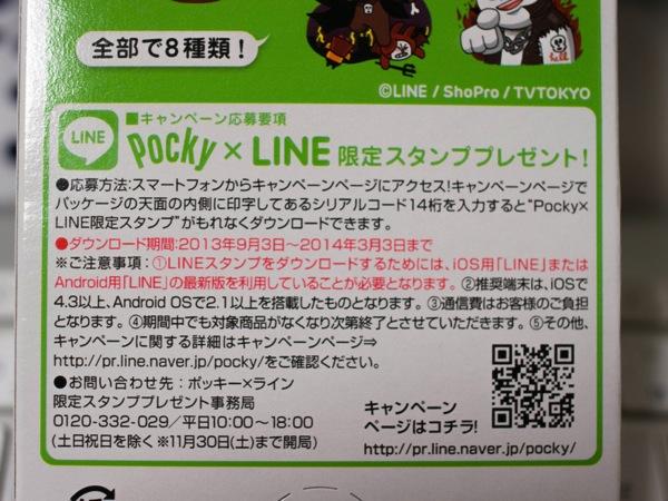 Line pocky14482