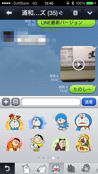 Line snap movie 3327