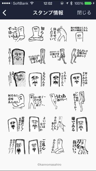 Line stamp 4883
