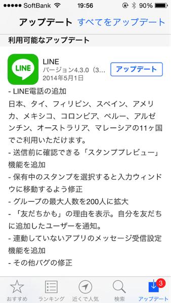 Line tel 9075