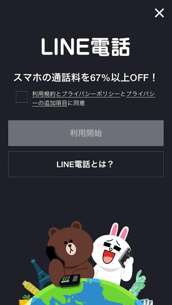 Line tel 9077