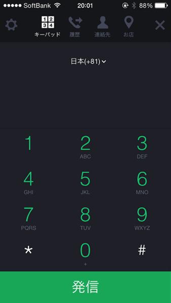 iPhone版「LINE」LINE電話に対応 → 固定電話・携帯電話への通話が可能に → 試したら予想以上に普通に話せた!