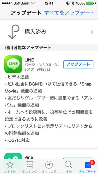 Line update 3308