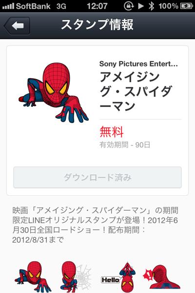 「LINE」映画スパイダーマンとコラボしたスタンプ登場
