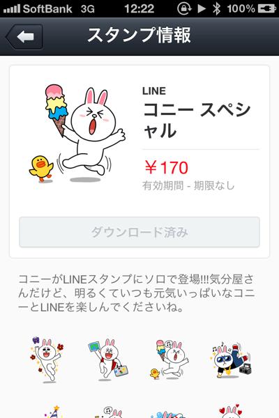 Line 0196
