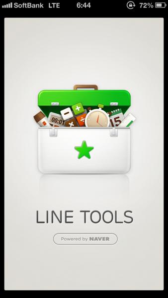 日常生活に役立つ便利なiPhoneアプリの集合体「LINE Tools(ライン ツールズ)」