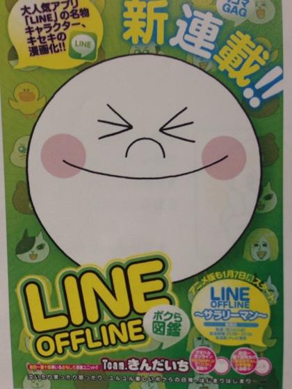 Line 5082