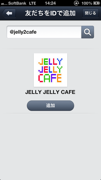 JELLY JELLY CAFEが「LINE@」を開始