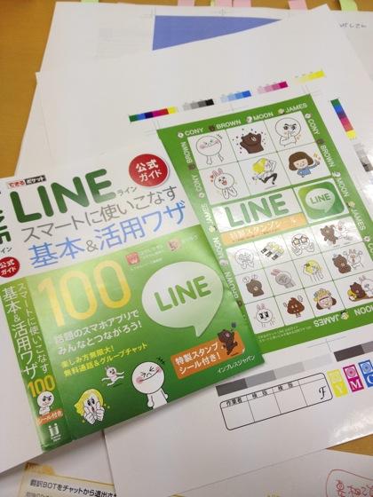 Line book 0183