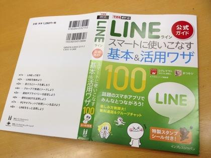 Line book 0185