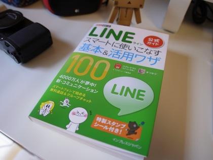【本日発売】「できるポケットLINE」見本誌が届きました!