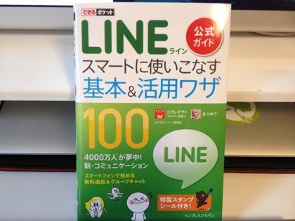 「できるポケット LINE 公式ガイド スマートに使いこなす基本&活用ワザ 100」3刷の見本誌が届きました!