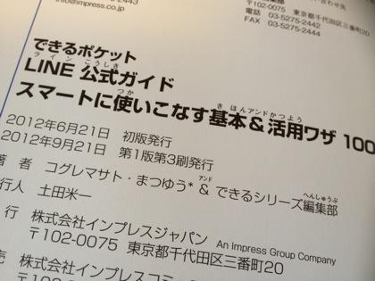 Line book 2540