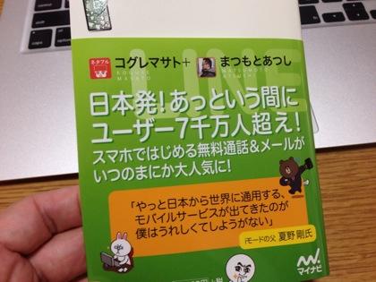 Line book 4345