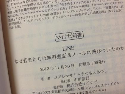 Line book 4348
