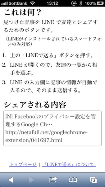Line button 3054