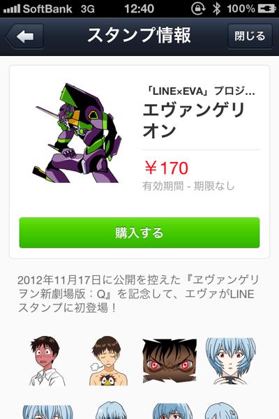 Line eva 1707