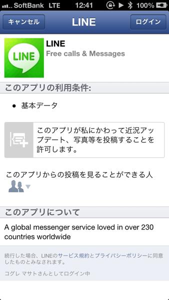 Line facebook 4657