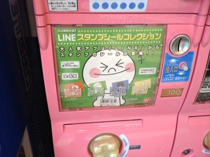 Line gacha 2417
