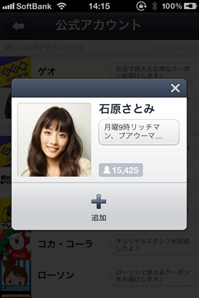 Line ishihara 1252