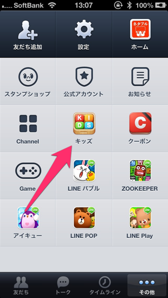「LINEキッズ」子供と一緒に遊べる・学べるアプリを集めたアプリポータル