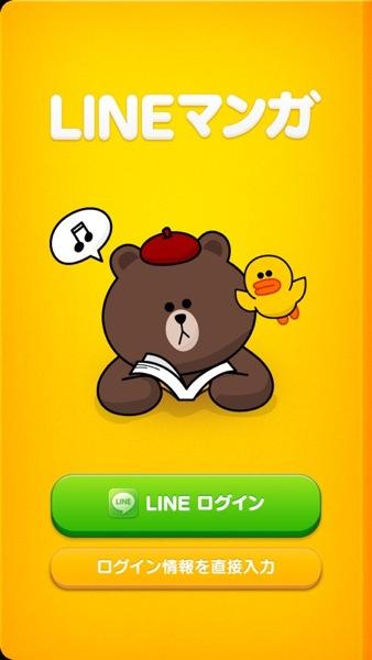 「LINEマンガ」限定スタンプも付く!LINEの電子コミックサービス