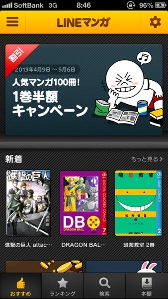 Line manga 8781