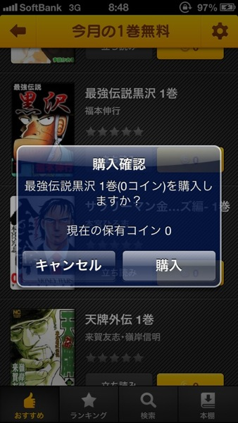 Line manga 8789