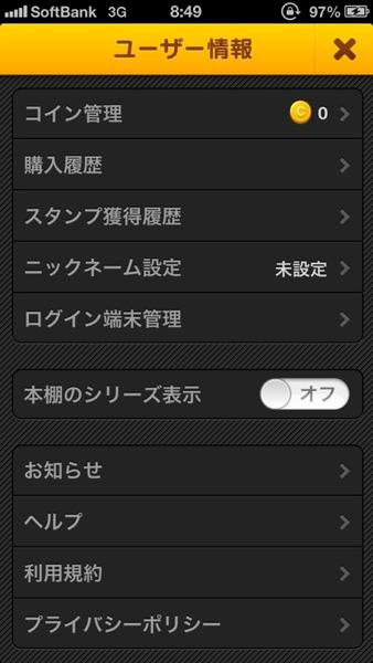 Line manga 8792