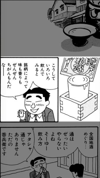 Line manga 9501