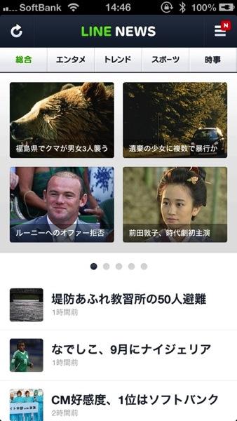 「LINE NEWS」スマホ時代の王道を目指すiPhoneニュースアプリ
