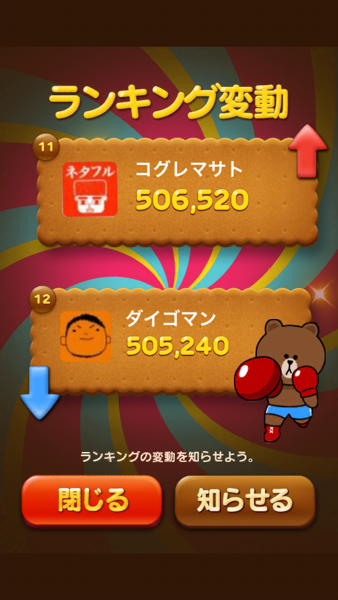Line pop 4463