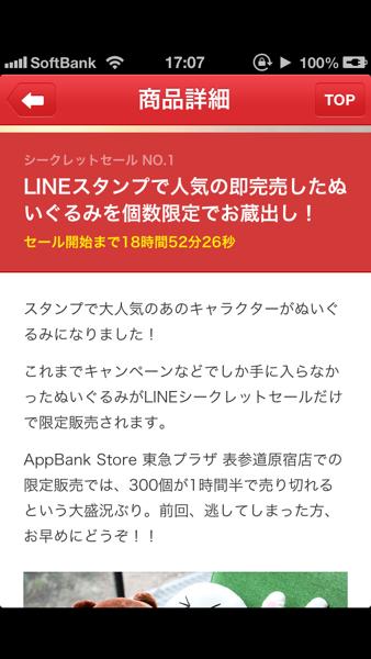 Line sale 2674