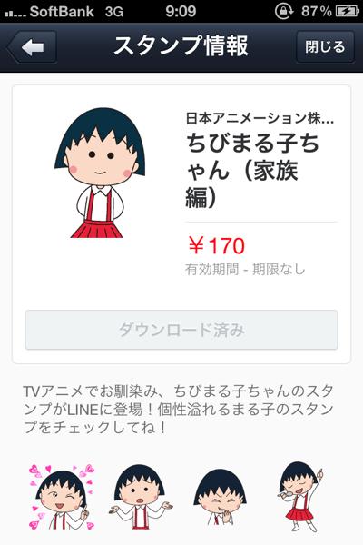 LINEスタンプに「ちびまる子ちゃん(家族編)」登場!