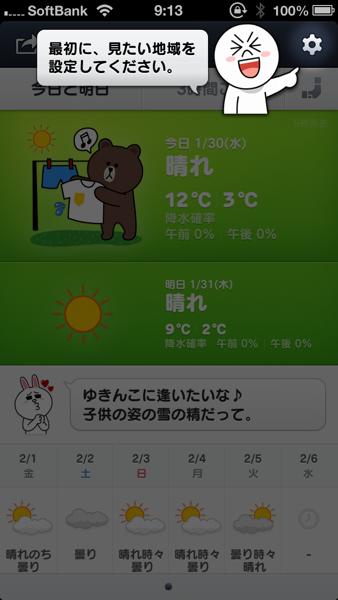 Line tenki 6297