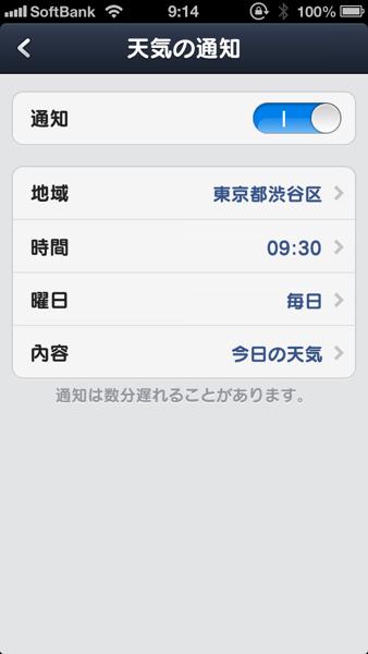 Line tenki 6300