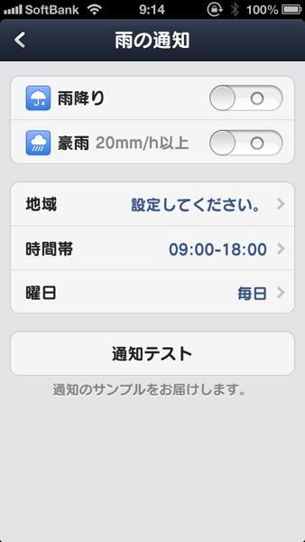 Line tenki 6301