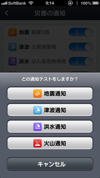 Line tenki 6303