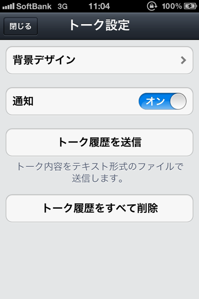 Line update 0193