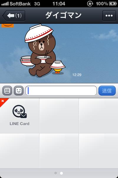 Line update 0195