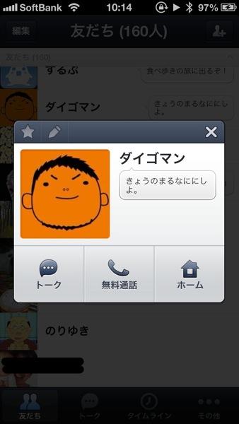 「LINE」アップデート → 友だちの名前編集/友だちのお気に入り機能など追加