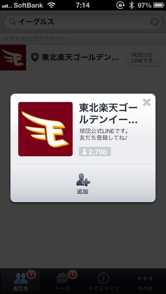 「楽天イーグルス」LINE@でアカウント開設