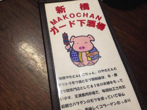 Mako chan 8533