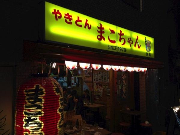 やきとん「まこちゃん 新館(新橋)」ここのやきとんは美味かった!そして焼酎ダブルに溺れる