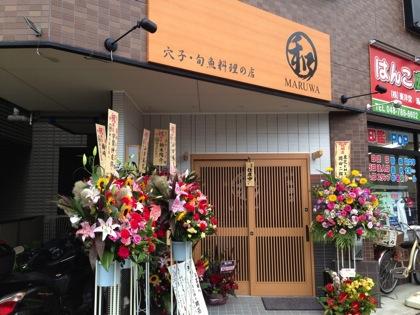 「MARUWA(まるわ)(浦和)」穴子・旬魚料理の店で穴子ばらちらしランチを食す!