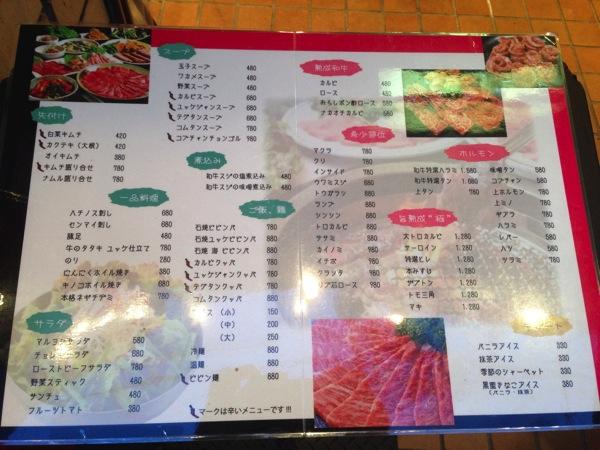 Maruyoshi aging beef 2170