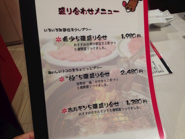 Maruyoshi aging beef 2171
